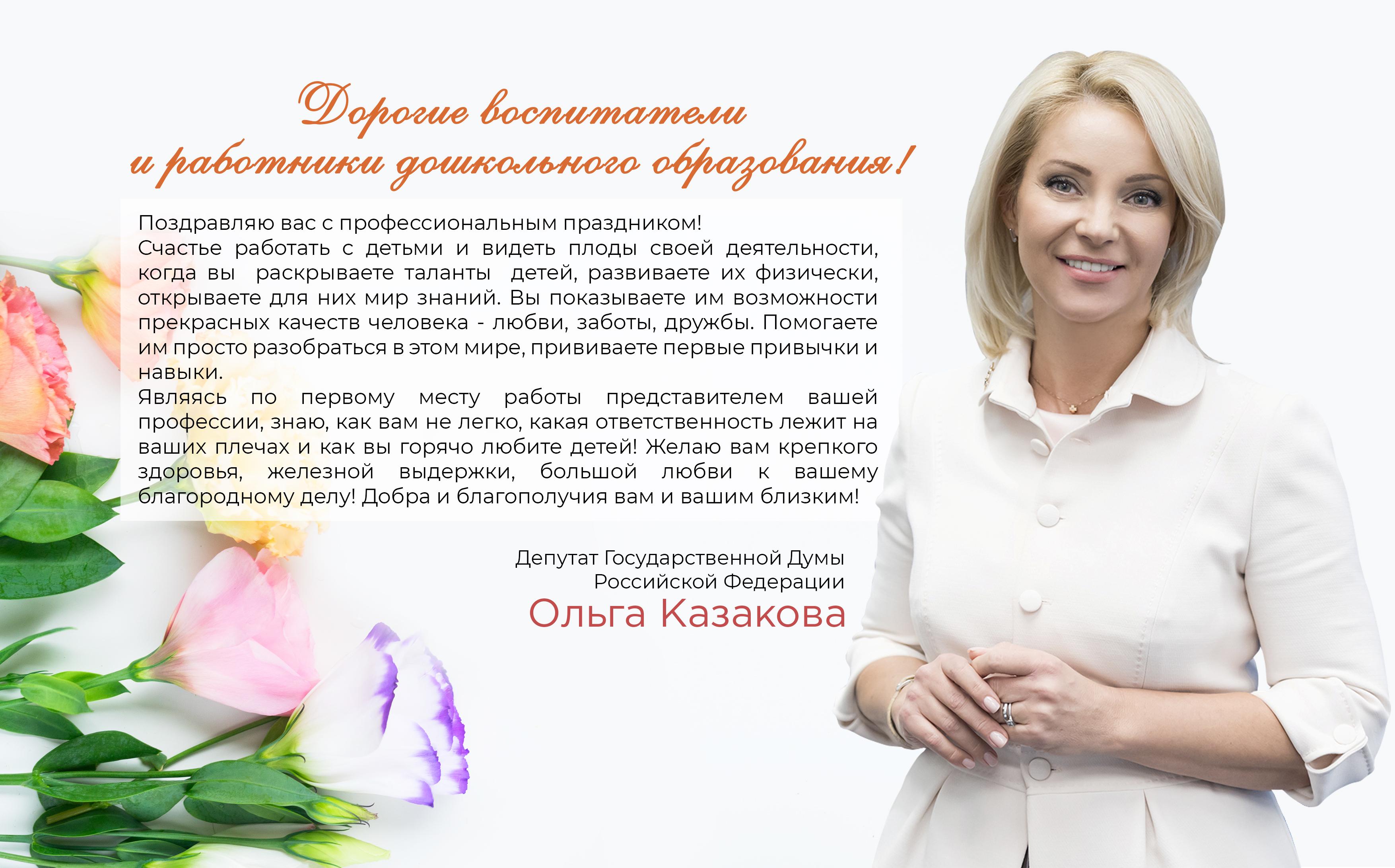 Официальные поздравления женщин-депутатов