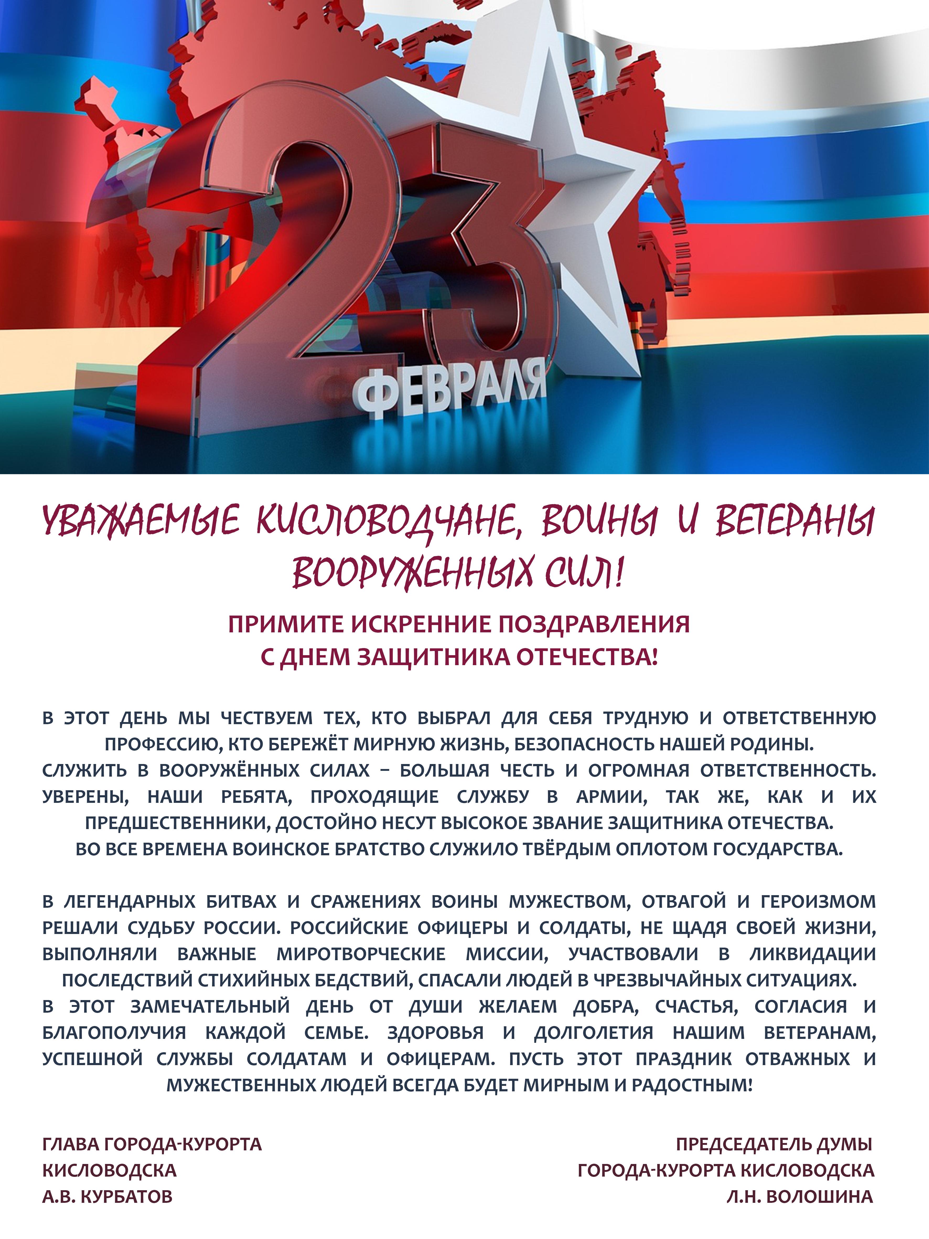 официальное поздравление с днем героев отечества от главы устойчивости